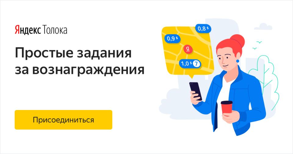Реклама сервиса