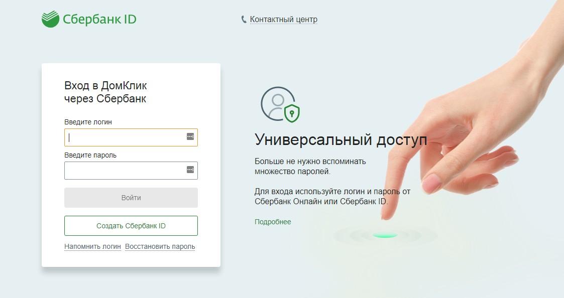Форма, которая появится при выборе входа через интернет-банк