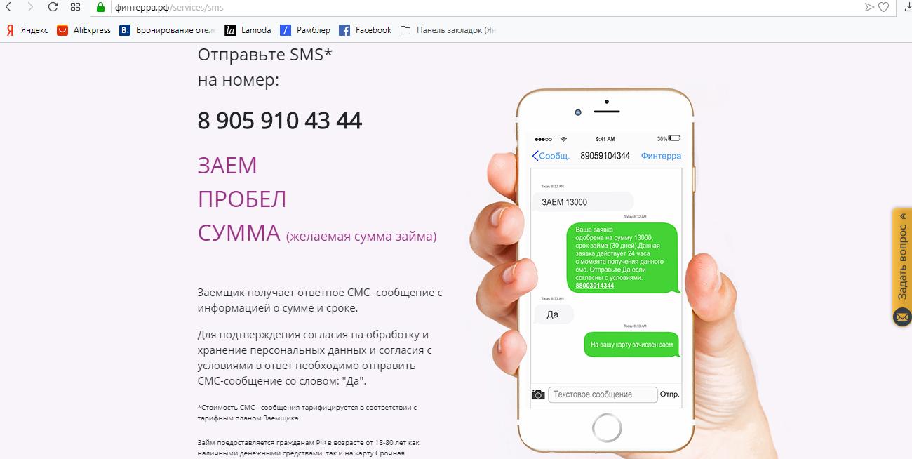 СМС-запрос
