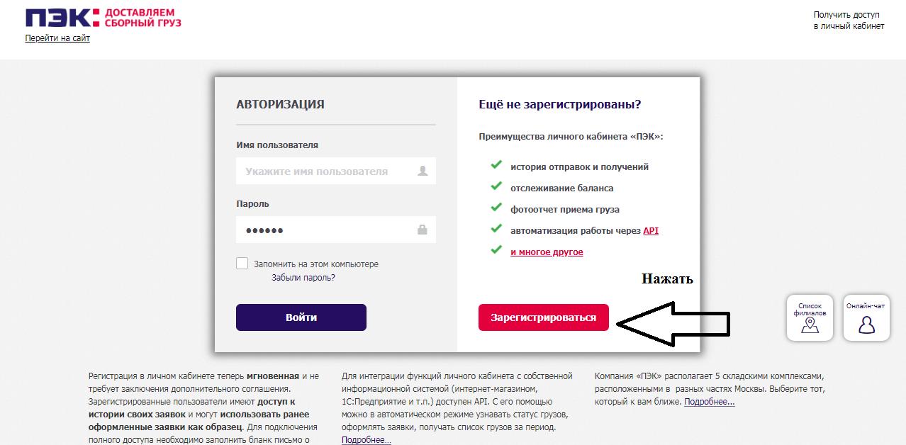 Форма входа/регистрации