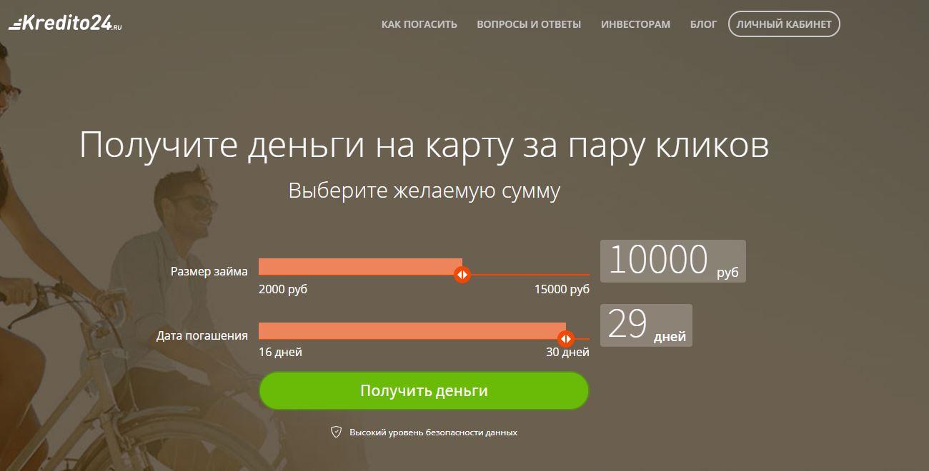 Официальный сайт Кредито24