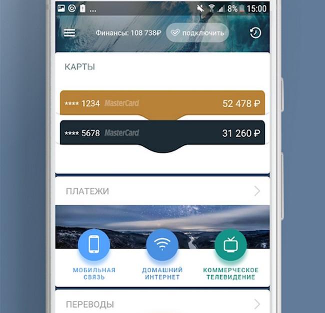 Мобильный интернет-банк