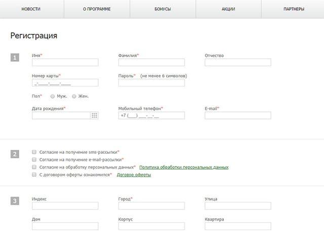 Форма регистраций