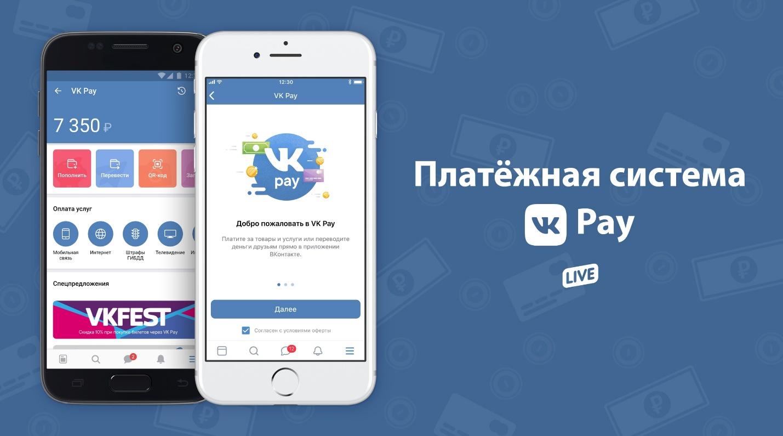 Платежная система VK Pay