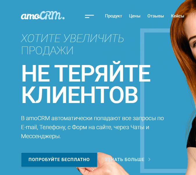 Официальный сайт amoCRM