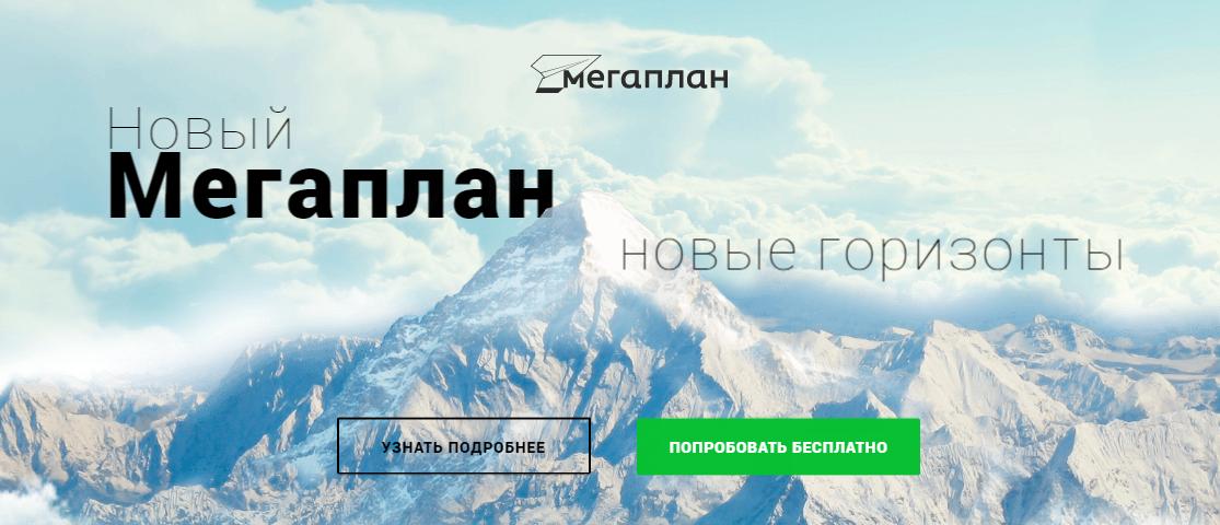 Официальный сайт Мегаплан