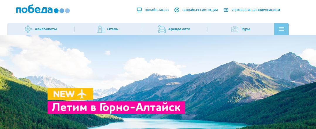 Официальный сайт «Победы»