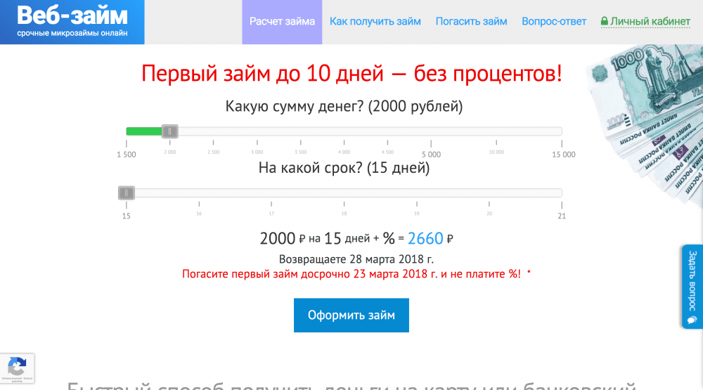 Официальный сайт «Веб-займ»