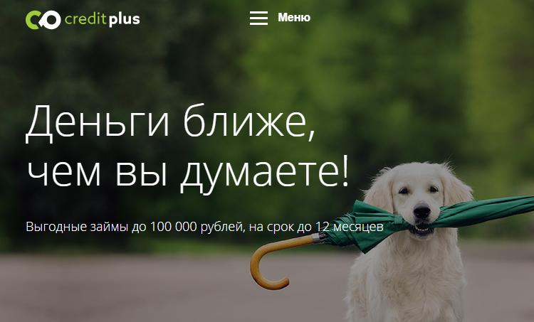 Официальный сайт «КредитПлюс»