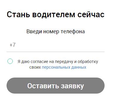 Подача заявки в Ситимобил