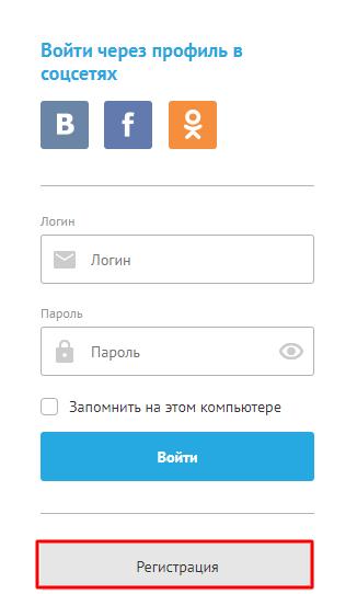 Регистрация в ЛК «Читай-город»