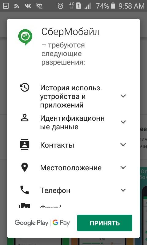 Разрешение для установки приложения
