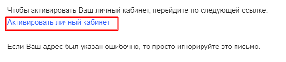 Активация ЛК