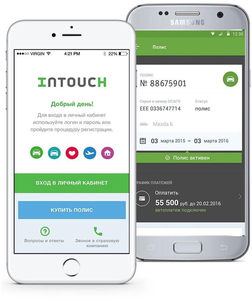 Мобильное приложение Интач