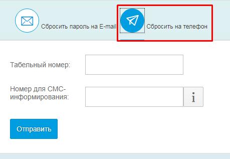 Форма для восстановления пароля через телефон