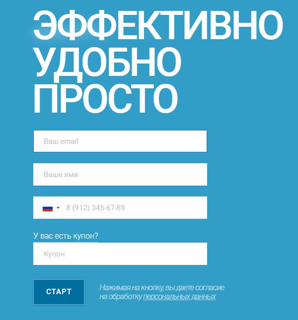Регистрация в системе amoCRM