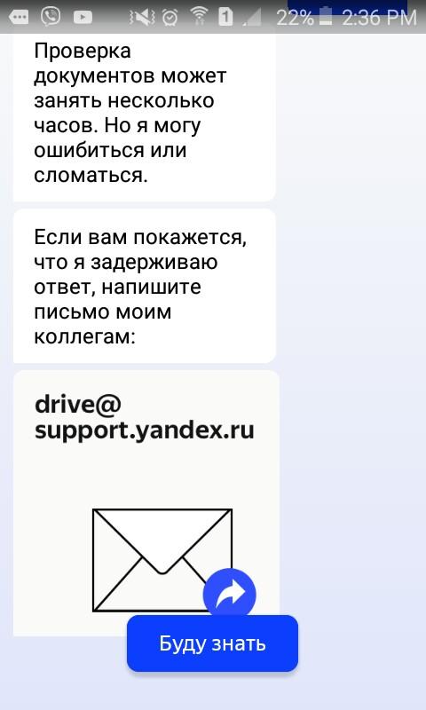 Яндекс-робот