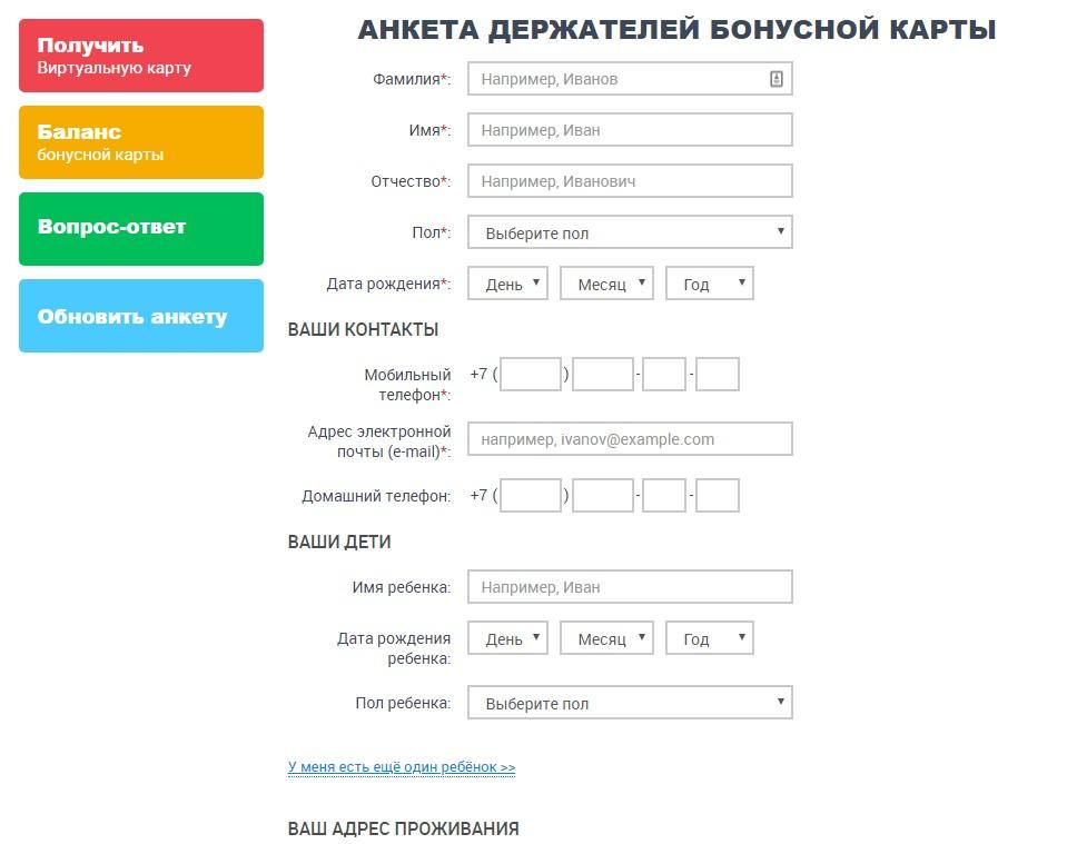 Продолжение заполнения анкеты