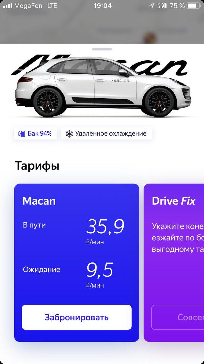 Тарифы Яндекс Драйв