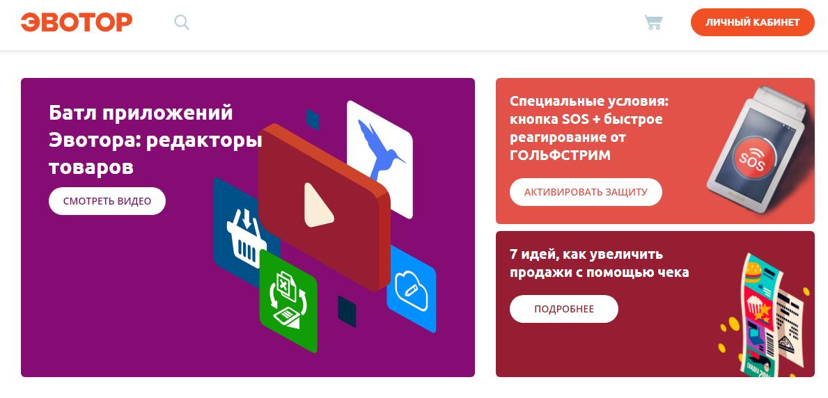 Официальный сайт «Эвотор»