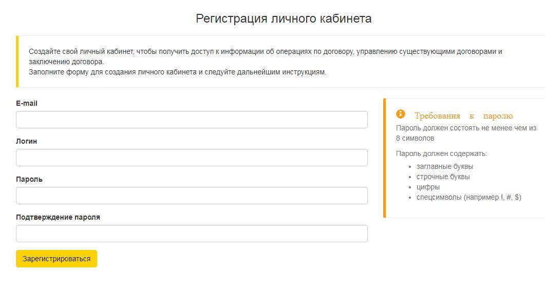 Регистрация личного кабинета Магистраль