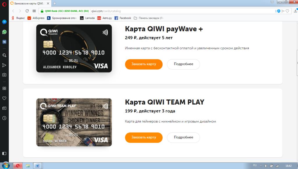 Каталог банковских карт Qiwi