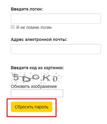 Форма для восстановления пароля