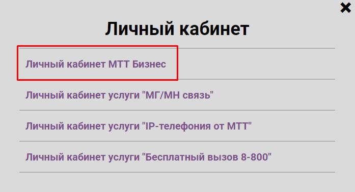 Выбор личного кабинета МТТ