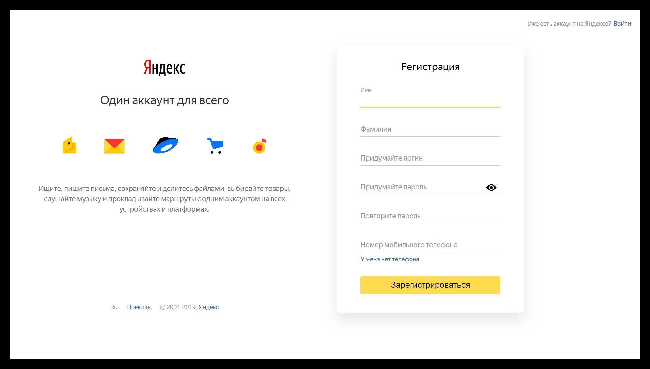 Регистрация нового пользователя в системе
