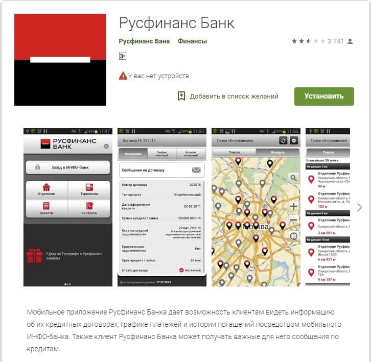 Мобильное приложение от Русфинанс Банка