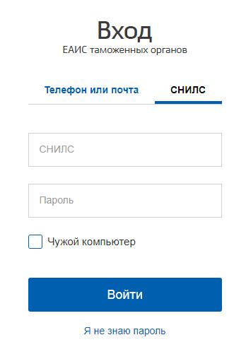 Форма для авторизации на сайте Госуслуг